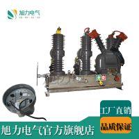 现货ZW32-12F户外高压智能真空断路器浙江旭力电气