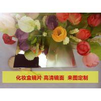 东莞迪迈镜片生产 长方形亚克力镜 压克力镜片 化妆盒眼影盒装饰镜子