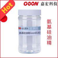 氨基硅油精Goon8180 超高浓缩80含量 改善撕裂强度