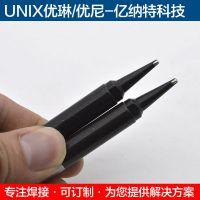UNIX优琳P12DVAP烙铁头铝基板拖焊优尼点焊头