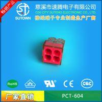 PCT-604电线四孔式多功能接线端子 家装专用快速接线端子连接器