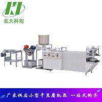 内蒙古自动干豆腐机小型商用 宏大厂家出厂价销售
