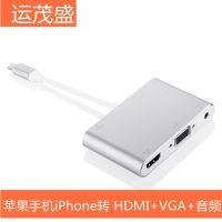 手机 转HDMI VGA 3.5mm Audio Lightning to HDMI+VGA+音频