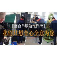 【华顺油气润滑厂家】国庆期间暂停发货通知