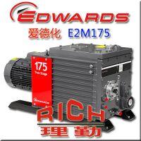供应英国爱德华真空泵E2M175双极油封泵