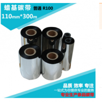 厂家直销CRX R100蜡基碳带110*300热转印条码碳带不干胶标签色带