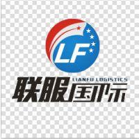 上海联服进出口有限公司