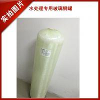 容鑫泰300*H1650-1265玻璃钢树脂罐厂家直销 水处理软化器专业玻璃钢过滤树脂罐