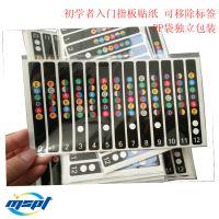 厂家现货各类彩色乐器贴标UK音阶简谱透明可移除PVC贴标防水耐磨贴标