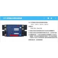 型号:CSTI-I 输出本质安全型电源(有防爆证) 厂家直销