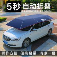 鼎酷移动车篷汽车遮阳伞挡板棚全自动车衣车罩防晒伞智能遥控防雨车