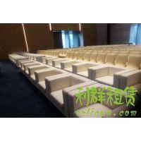 深圳论坛峰会老板会议室休闲洽谈沙发白皮布套沙发黑色布艺沙发出租赁