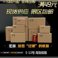3-12号纸箱淘宝快递盒子纸箱包装小箱子纸盒飞机盒批发纸箱定做