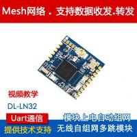 DL-LN32 2.4G无线自组网模块 智能家居控制模块 智能灯控模块 UART通信 简单易用