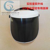 紫外线防护面屏固化室专用防护面罩现货销售北京发货