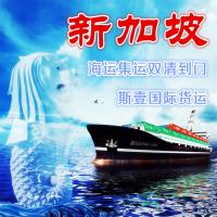 海运双清门到门新加坡国际快递空运专线集运散货拼箱物流货运代理