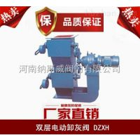 郑州双层电动卸灰阀DXH/F厂家,纳斯威双层电动卸灰阀价格