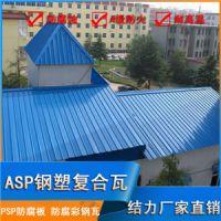 ASP钢塑复合瓦,树脂彩钢瓦,厂房耐腐铁瓦,防腐,寿命长