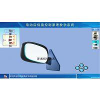 电动后视镜虚拟仿真教学系统|汽车教学软件厂家
