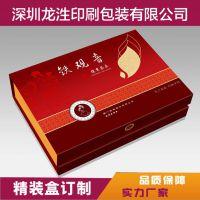 保健品补品高档礼品盒 翻盖抽屉式礼品精装盒定做 黑卡包装盒印刷