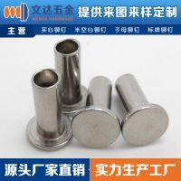 不锈钢铆钉 铜铆钉 铝铆钉 铁铆钉 半空心铆钉
