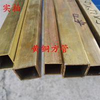 H65国标黄铜方管 装饰四方铜管直角 R角 h65黄铜扁管