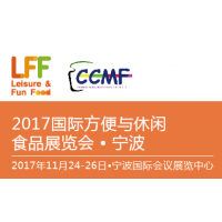 LFF/CCMF2017第九届国际方便与休闲食品展暨中国国际罐藏食品与原辅料展