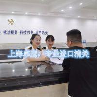 上海保税区进口食品报关行