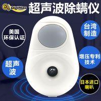 Digimax进口超声波除螨仪家用驱杀螨虫除螨仪床铺螨虫机一件代发