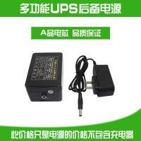 5V,9V 宿舍断电神器不断电UPS 路由器备用电源电池