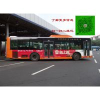 广州公交车广告厂价是多少啊 广州公交车广告需有巴士各线路发布量