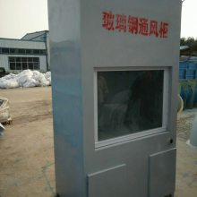 通风柜TF-A15防腐防爆通风柜1500*800*2350全玻璃钢通风柜