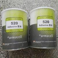 阿乐斯福乐斯橡塑保温520专用粘结胶水 福乐斯保温材料胶水价格