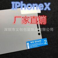 AXIDI厂家直销PhoneX 8水凝膜全屏纳米防爆软膜3d曲面全屏防摔无白边钢化软膜