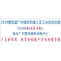 2018第四届广州国际机器人及工业自动化展览会