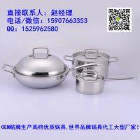高档厨房锅具贴牌 锅具三件套批发 不锈钢炒锅汤锅煎锅套装