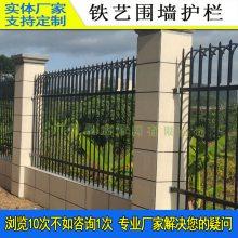庭院防护隔离栏 茂名烤漆合金护栏定做 肇庆项目部围墙栏
