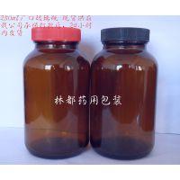 250毫升棕色广口玻璃瓶林都供应
