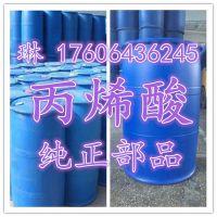 齐鲁石化丙烯酸直销价格优惠 国标丙烯酸含量99.5 质量好全国配送