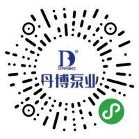 上海丹博泵业制造有限公司