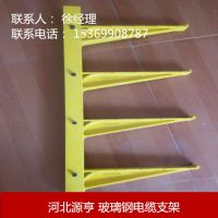 榆林玻璃钢复合电缆支架 螺钉式电缆支架 厂家直销供应