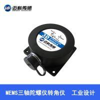ML726-MEMS三轴数字型陀螺仪,偏航角速度传感器,惯性导航模块