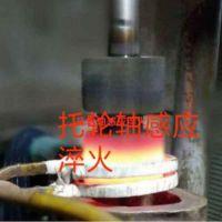 高频淬火加工