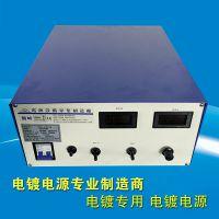 电镀铝材 铝合金氧化电源输出电压0-36V48V72V120V任意可调稳压稳流电镀电源