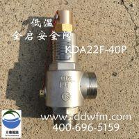 方鼎低温 KDA22Y-40P低温全启安全阀 低温LNG安全阀