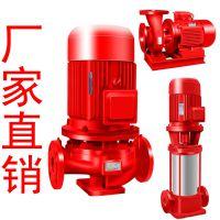 立式消防泵/喷淋泵/增压稳压给水泵/消防栓泵离心泵XBD7.6/25-37KW