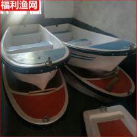 厂家供应玻璃钢钓鱼船 玻璃钢冲锋舟快艇 玻璃钢塑料渔船按需定做