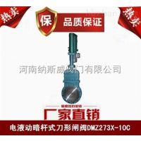 郑州DMZ273X电液动暗杆式刀闸阀厂家,纳斯威暗杆式刀闸阀价格