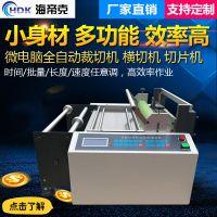 厂家直销pvc全自动切片机不干胶片料裁切机微电脑全自动裁切机