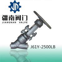 J61Y-2500LB焊接截止阀 上海疆南阀门制造高温高压焊接J61Y电站阀